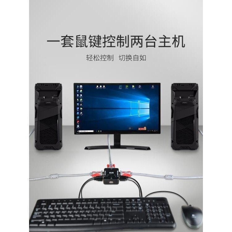 KVM切換器2口電腦主機二進一出vga鼠標鍵盤usb顯示器共享器