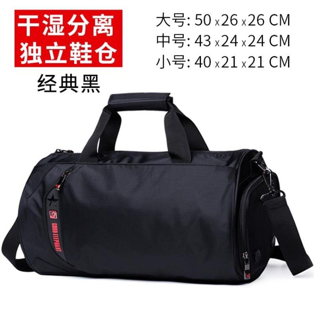 運動健身包干濕分離行李手提包防水背包