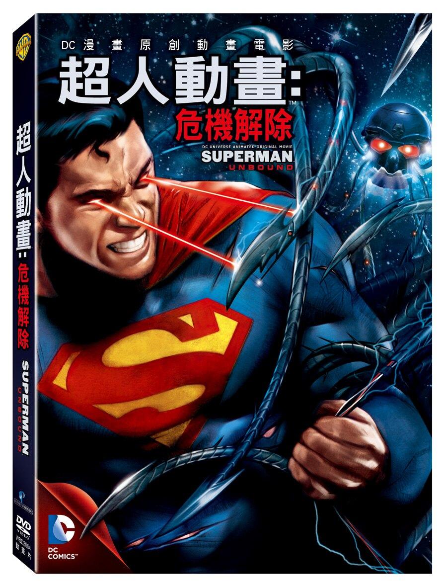 超人動畫: 危機解除 DVD-P3WBD2064