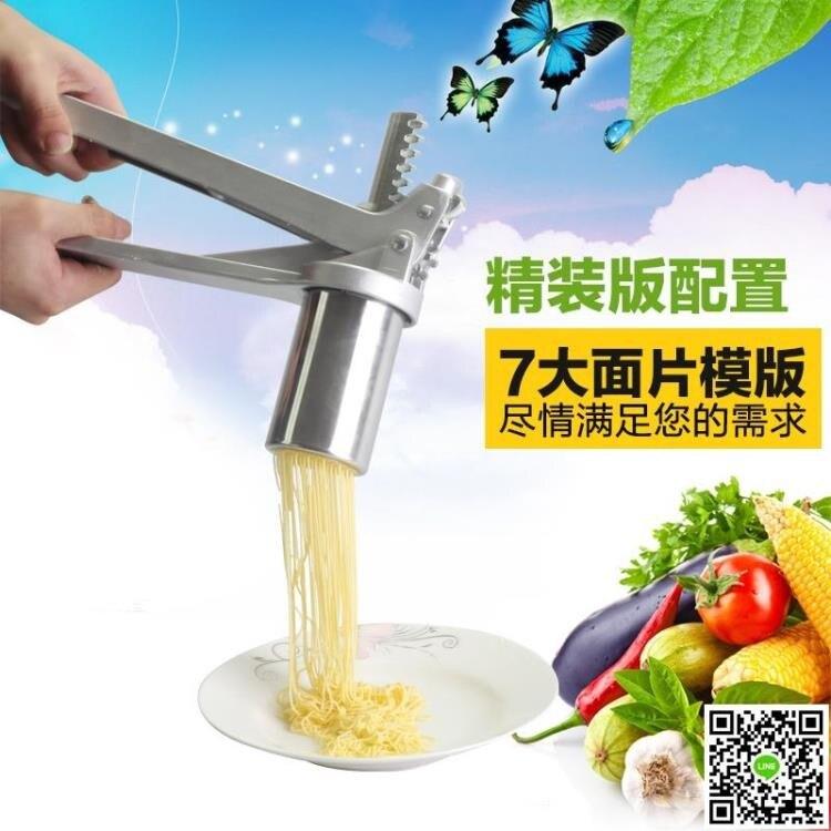 壓麵機  多面手饸饹家用手動壓面機擠面器多功能創意制做面條機器  MKS