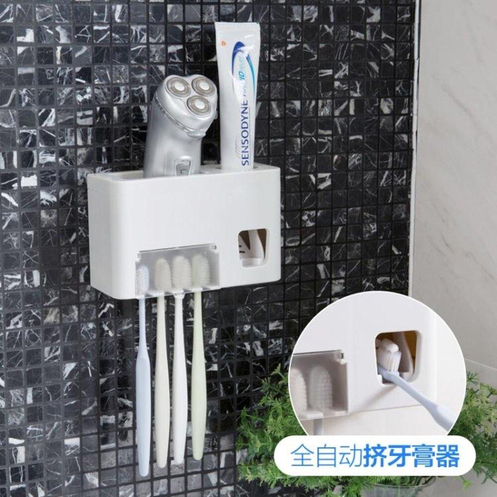 居家家全自動擠牙膏器套裝創意家用牙膏架置物架衛生間壁掛牙刷架 享家生活馆  全館八五折