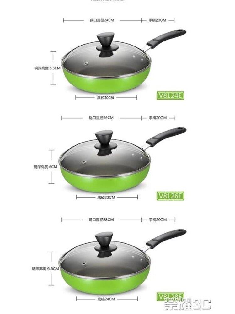 免運 煎鍋 平底鍋不粘鍋煎鍋少油煙家用平底煎餅鍋具電磁爐燃氣灶通用