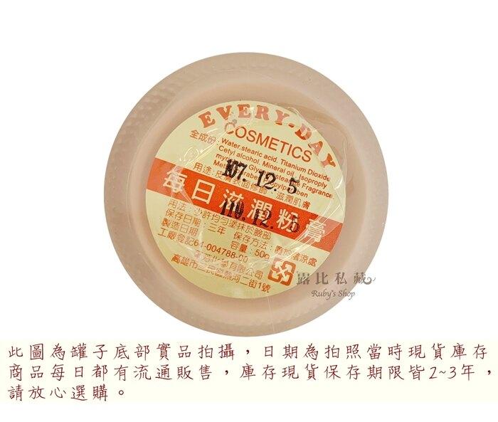 ∥露比私藏∥MIT台灣製EVERY-DAY 老牌每日滋潤粉膏/粉底膏 50g