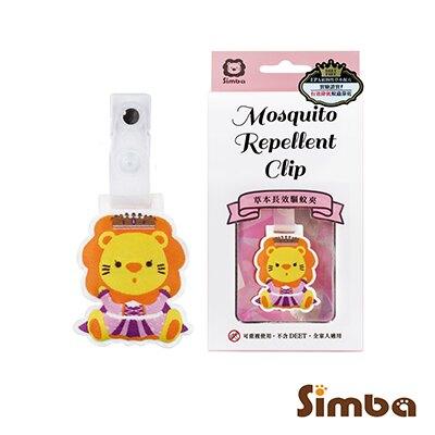 【淘氣寶寶】小獅王辛巴 草本長效驅蚊夾