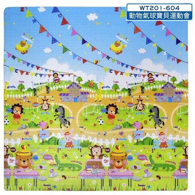 【親親Ching Ching】動物氣球+寶貝運動會巧拼遊戲地墊 618購物節