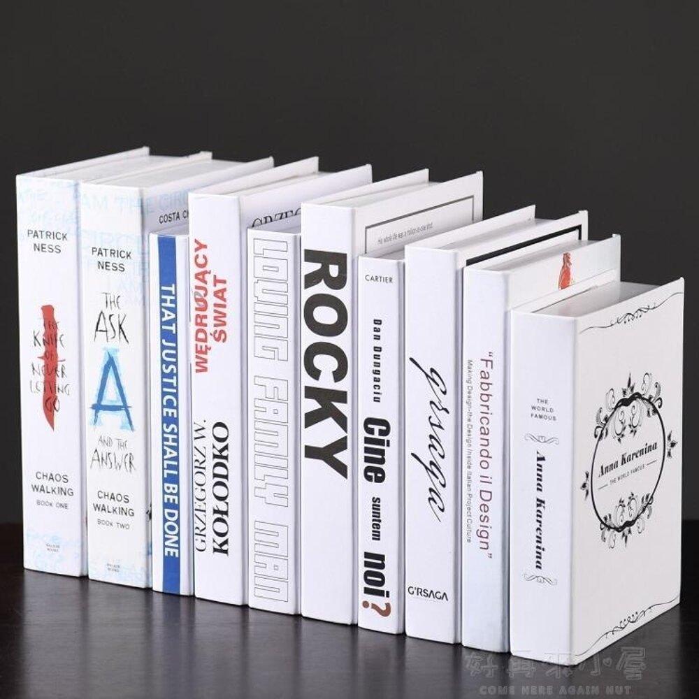 假書現代模擬書假書裝飾品裝飾書擺件道具書客廳家居飾品創意書櫃擺設 好再來小屋 NMS