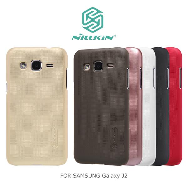 強尼拍賣~ NILLKIN Samsung Galaxy J2 超級護盾保護殼 抗指紋磨砂硬殼 保護套