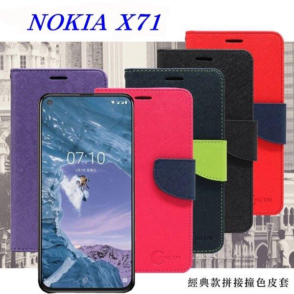 99免運 現貨 皮套   諾基亞 Nokia X71 經典書本雙色磁釦側翻可站立皮套 手機殼 側掀皮套【愛瘋潮】