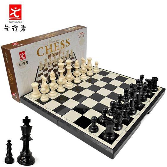 國際象棋先行者兒童學生西洋棋帶磁性黑白棋盤套裝CHESS大號棋子