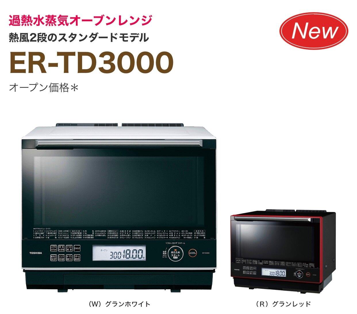 最新款 日本公司貨  TOSHIBA 東芝 ER-TD3000 過熱水蒸氣 水波爐 石窯 雙重感應器 業界最小  蒸氣 烤箱 30L  日本必買代購