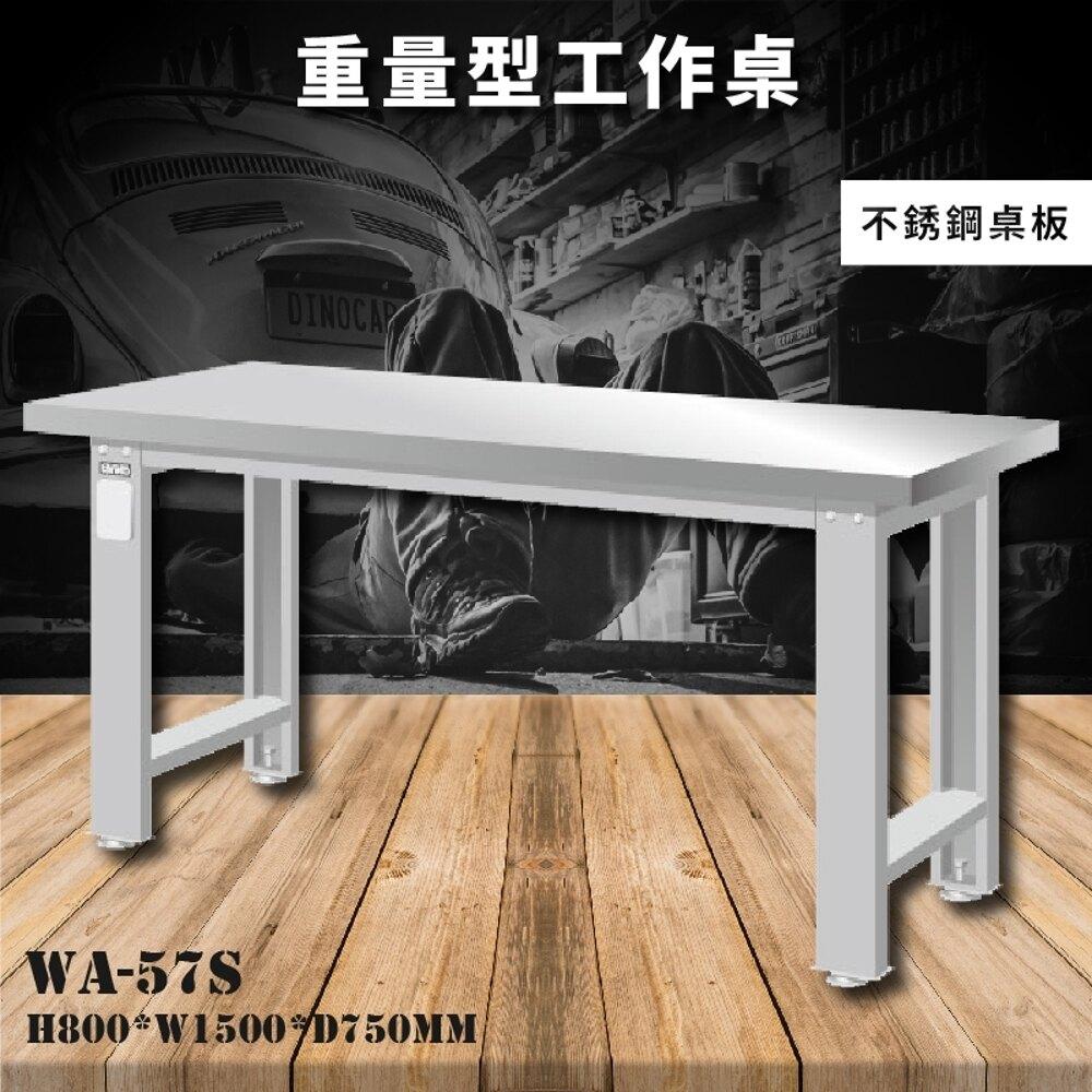 【天鋼】WA-57S《不銹鋼桌板》重量型工作桌 工作檯 桌子 工廠 車廠 保養廠