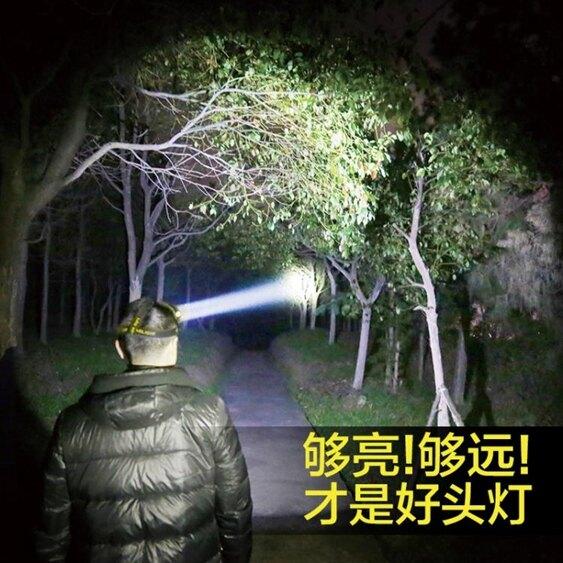 強光頭燈LED金屬頭遠射充電夜釣魚戶外照明礦燈頭戴手電筒  聖誕節禮物