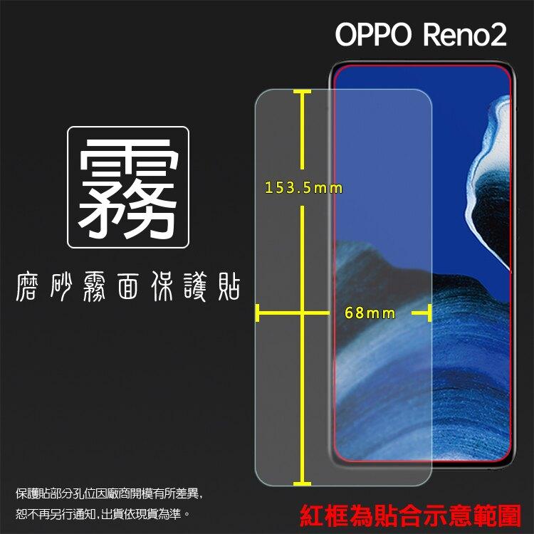 霧面螢幕保護貼 OPPO Reno2 CPH1907 保護貼 軟性 霧貼 霧面貼 磨砂 防指紋 保護膜 手機膜