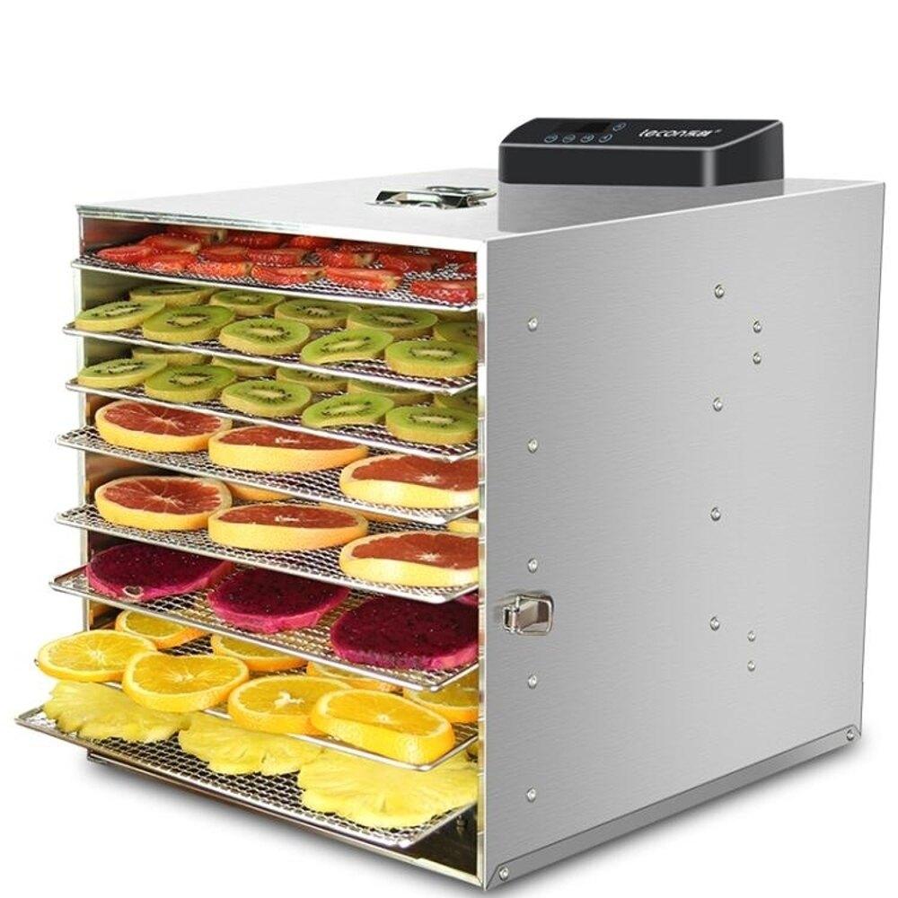 樂創水果烘干機 食品家用小型食物果蔬肉類風干機干果脫水機商用 MKS全館免運