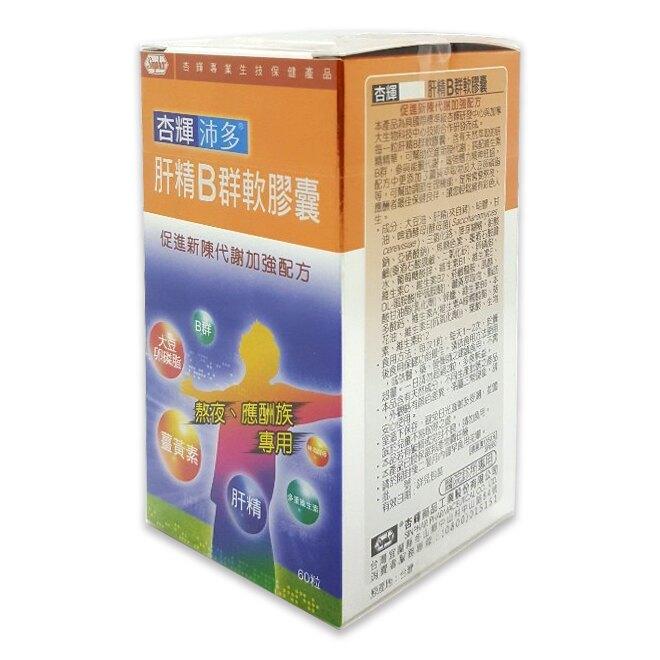 杏輝沛多肝精B群軟膠囊60粒/瓶 2023/04 如有批號會先割除,不介意再下單 公司貨中文標 PG美妝
