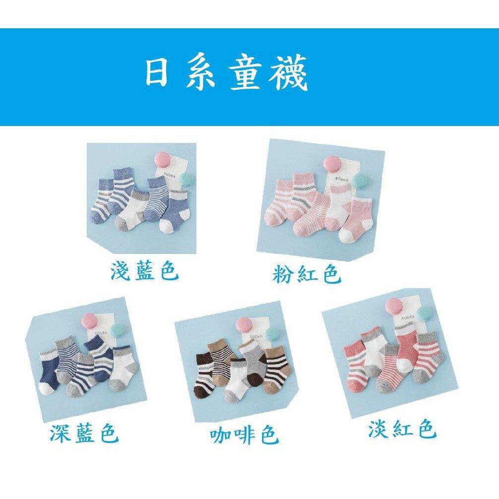 【一組5雙入】日系童襪 男女童襪 中性款 學習襪 寶寶襪 棉襪 四季兒童襪 純棉