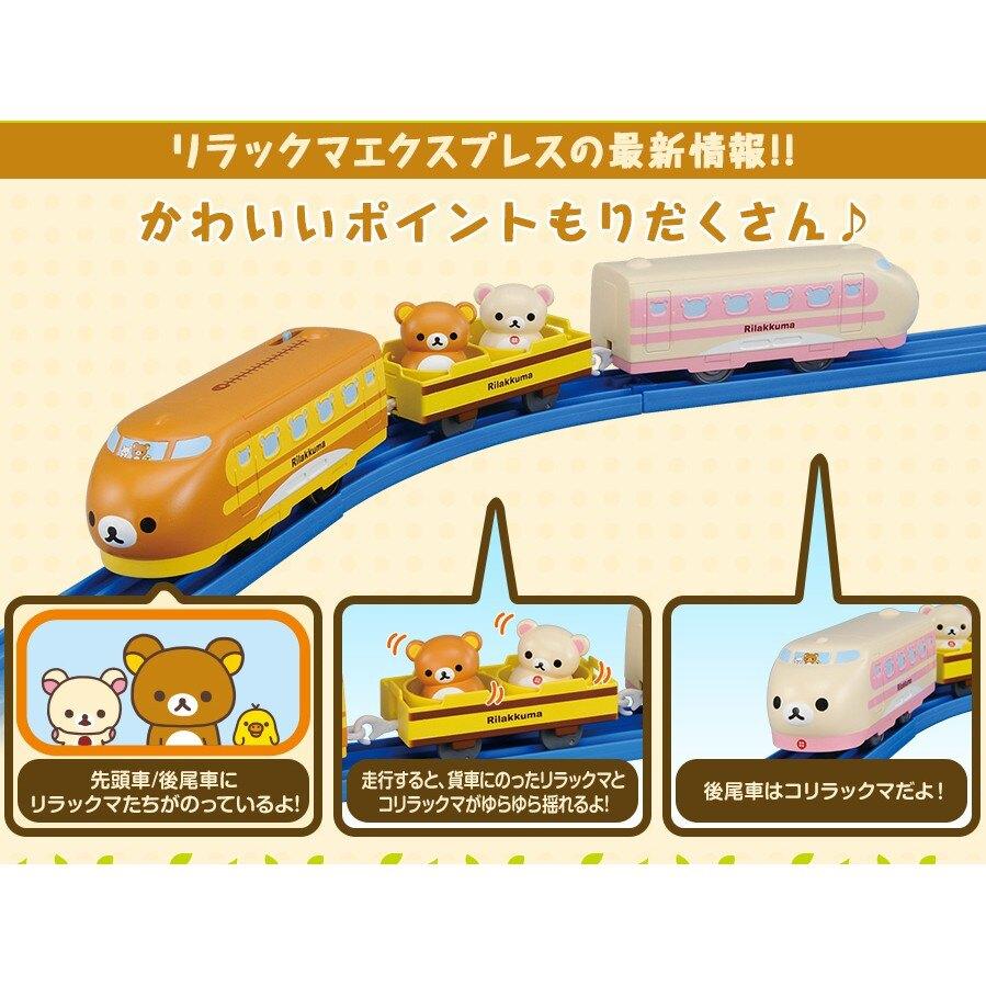 【預購】日本進口Plarail 懶懶熊 夢鐵路 懶懶熊快車 湯瑪士 電動軌道火車 鐵道王國 Rirakkuma【星野日本玩具】