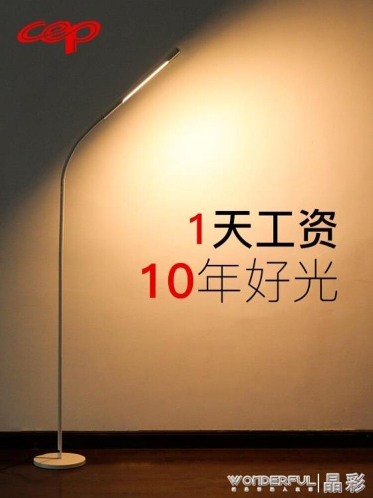 落地燈 落地燈led護眼立式台燈北歐客廳臥室閱讀遙控簡約現代鋼琴   【歡慶新年】