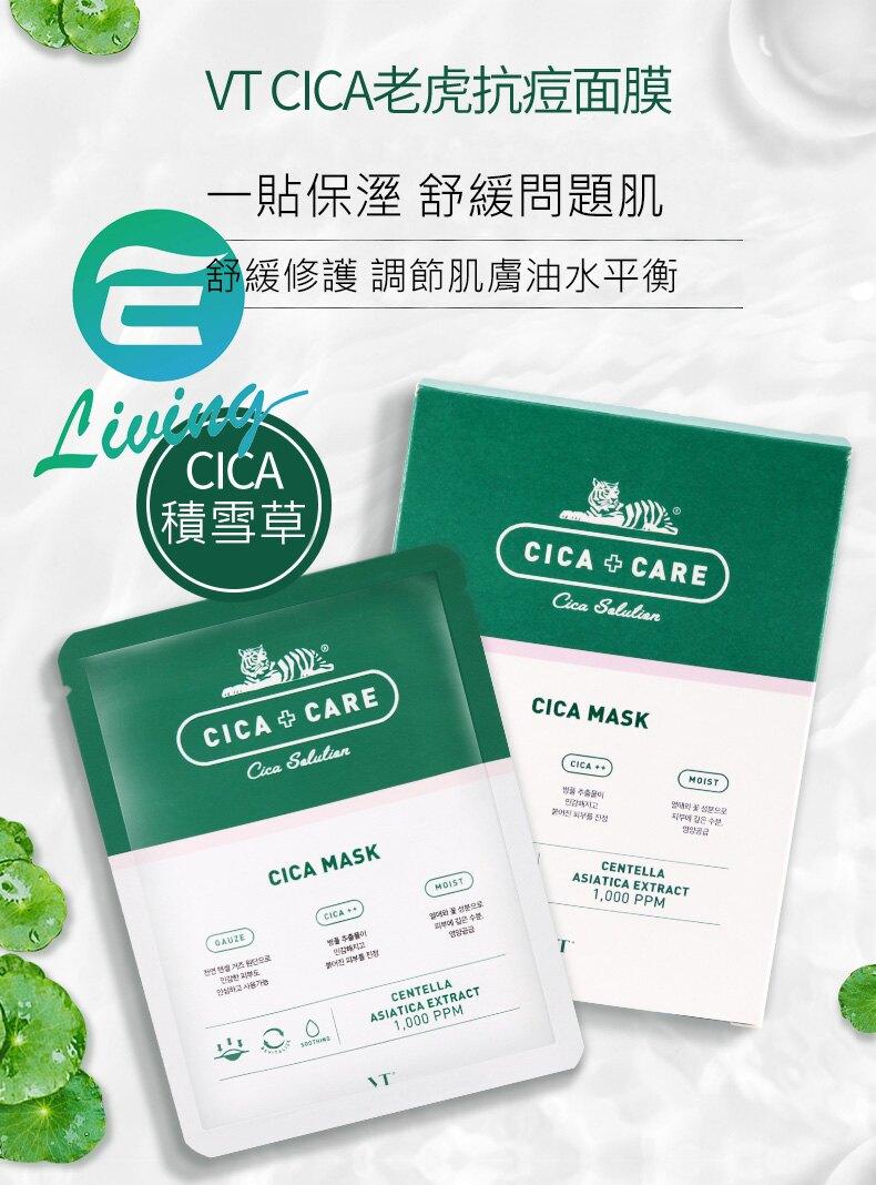 韓國 CICA 老虎積雪草修護面膜 一盒10入 #20781