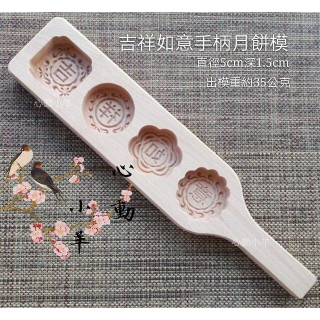 櫸木方圓梅花手柄月餅模月餅模中秋節 糕點模具 麵食模具 印糕板 饅頭模具