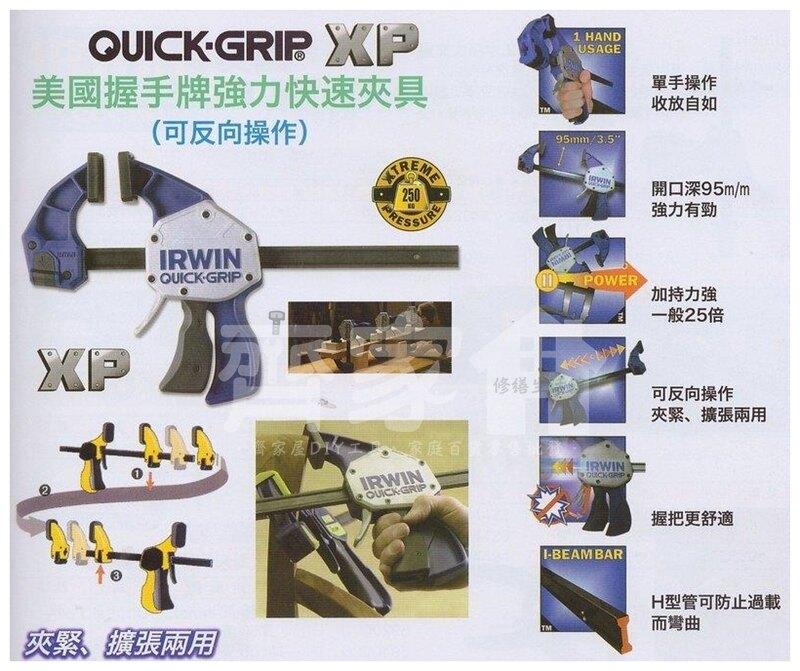‧齊家屋‧【美國 IRWIN 握手牌】 QUICK-GRIP XP強力型快速夾具 可反向操作  夾持力250kg