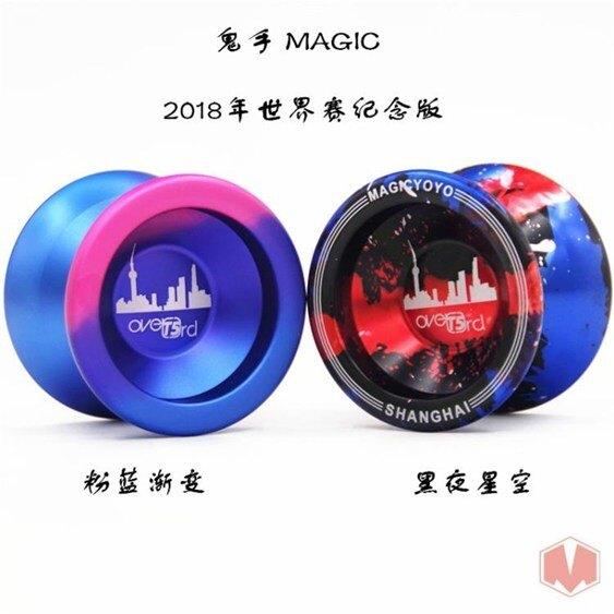 悠悠球 Magic yoyo T5 陸霸 升級版  聖誕節禮物