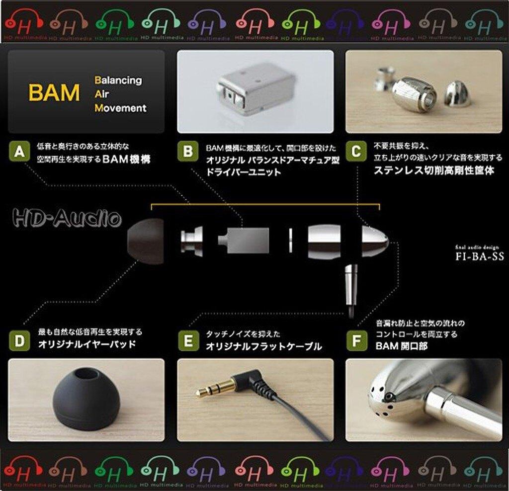 弘達影音多媒體 final  FI-BA-SS 公司貨