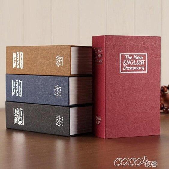鐵盒 大號創意仿真書本型保險箱密碼鑰匙帶鎖鐵盒子小型迷你學生收納盒  聖誕節禮物