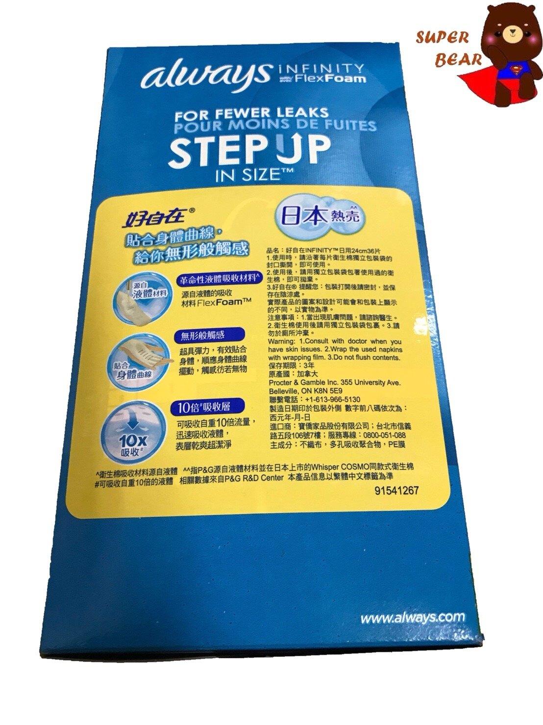衛生棉 好自在 液體衛生棉 24CM 36片 日用 夜用 棉條 液體衛生棉 護墊