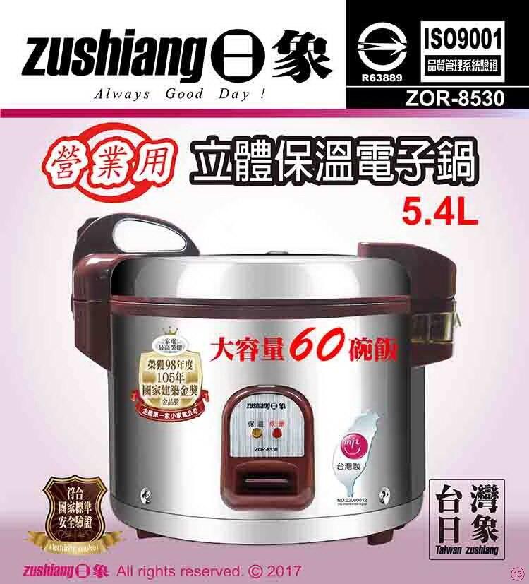 《日象》 5.4公升炊飯立體保溫電子鍋 (ZOR-8530)