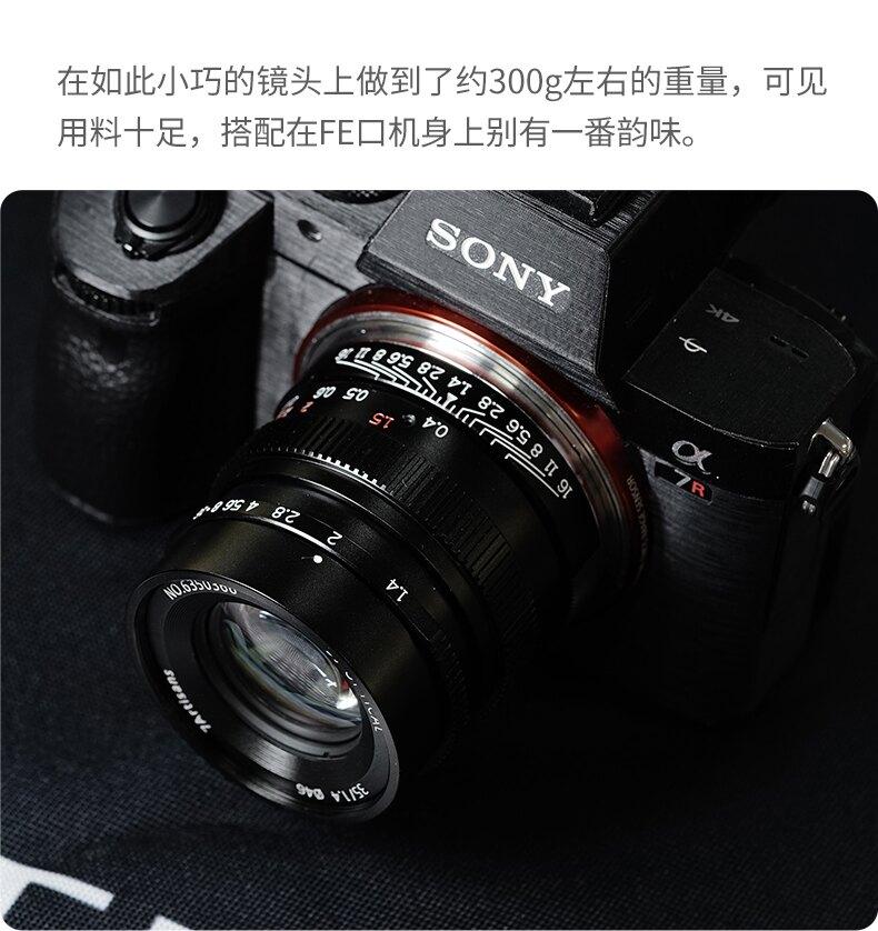 [享樂攝影](新上市買1送2)七工匠 35mm F1.4 超大光圈定焦人像鏡 for SONY E-Mount 支援FF全片幅 A7/A72/A73/A6500 掃街神鏡