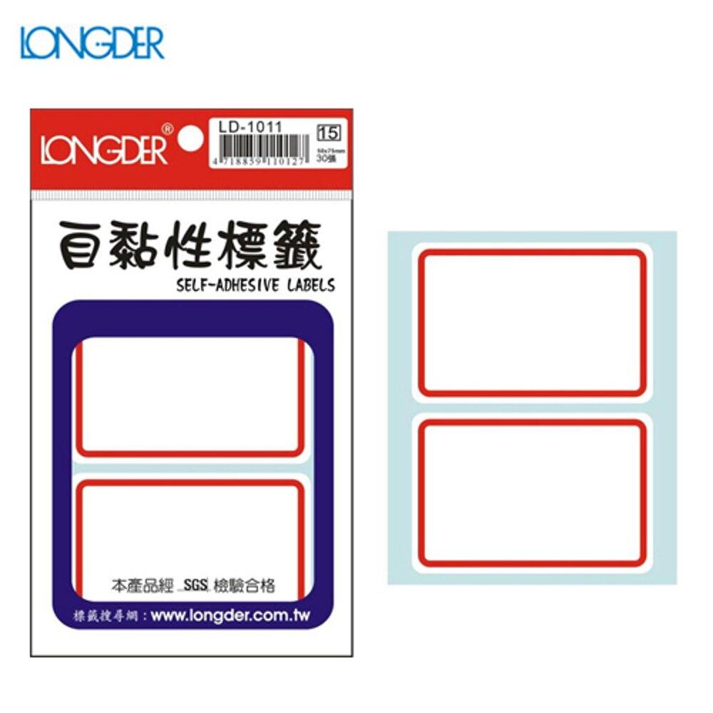 【量販50包】龍德 自黏性標籤 LD-1011(白色紅框) 5075mm(30張/包)標示/分類/標籤/信封/貼紙/文書
