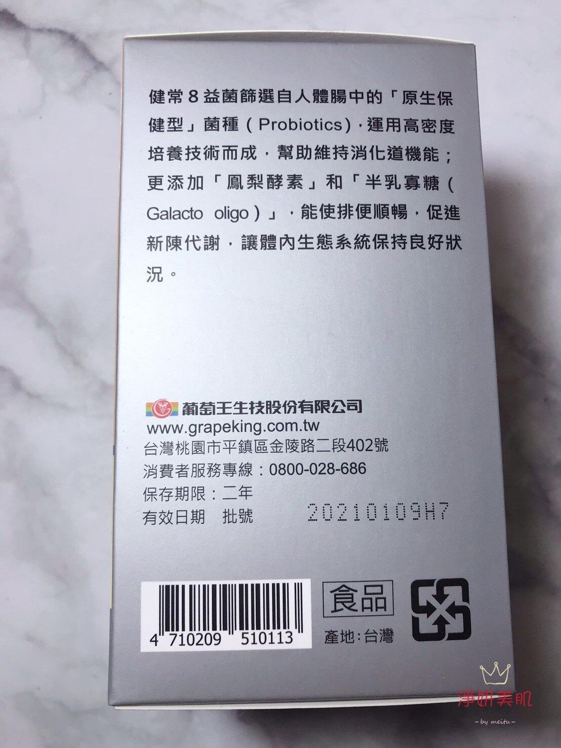 葡萄王 健常八益菌益生菌膠囊(80錠) 效期2021.04 出清【淨妍美肌】
