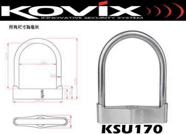 kovix ksu170 U型大鎖 +KOVIX合金鋼鏈10mm150cm 加贈收納袋☆鑫晨汽車百貨☆