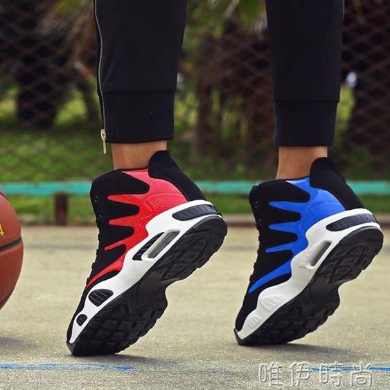 運動鞋 籃球鞋男高筒戰靴鴛鴦水泥地耐磨減震學生氣墊增高運動鞋女情侶款 唯伊時尚