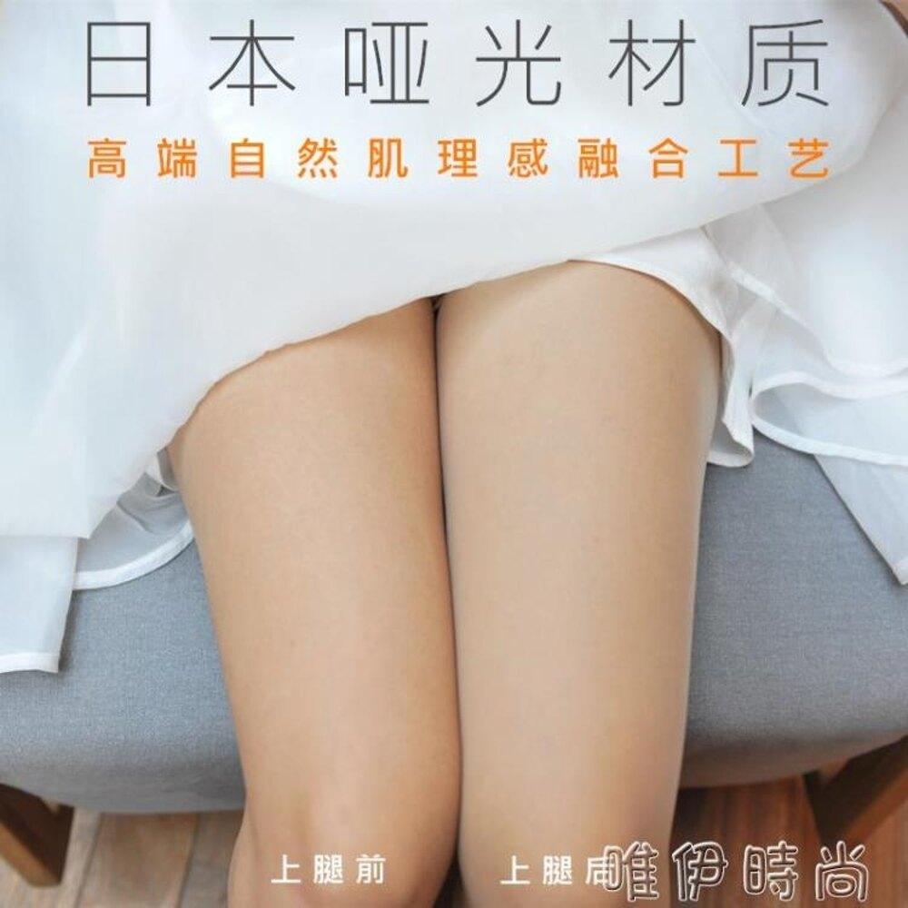 絲襪 日本三雙裝啞光素肌防脫絲超薄絲襪春夏季T襠0D透明無痕連褲襪女 唯伊時尚