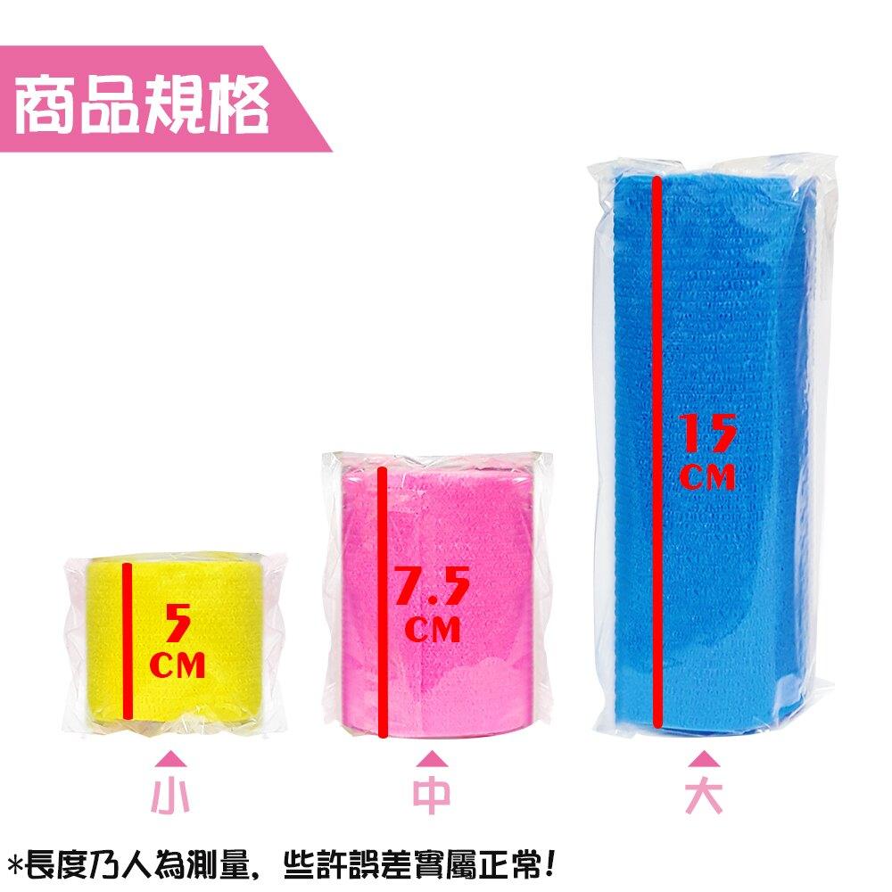 彩色自黏彈性繃帶 (小/中/大) 運動彈力繃帶 自黏彈繃 多功能彈繃 彈繃 多款顏色