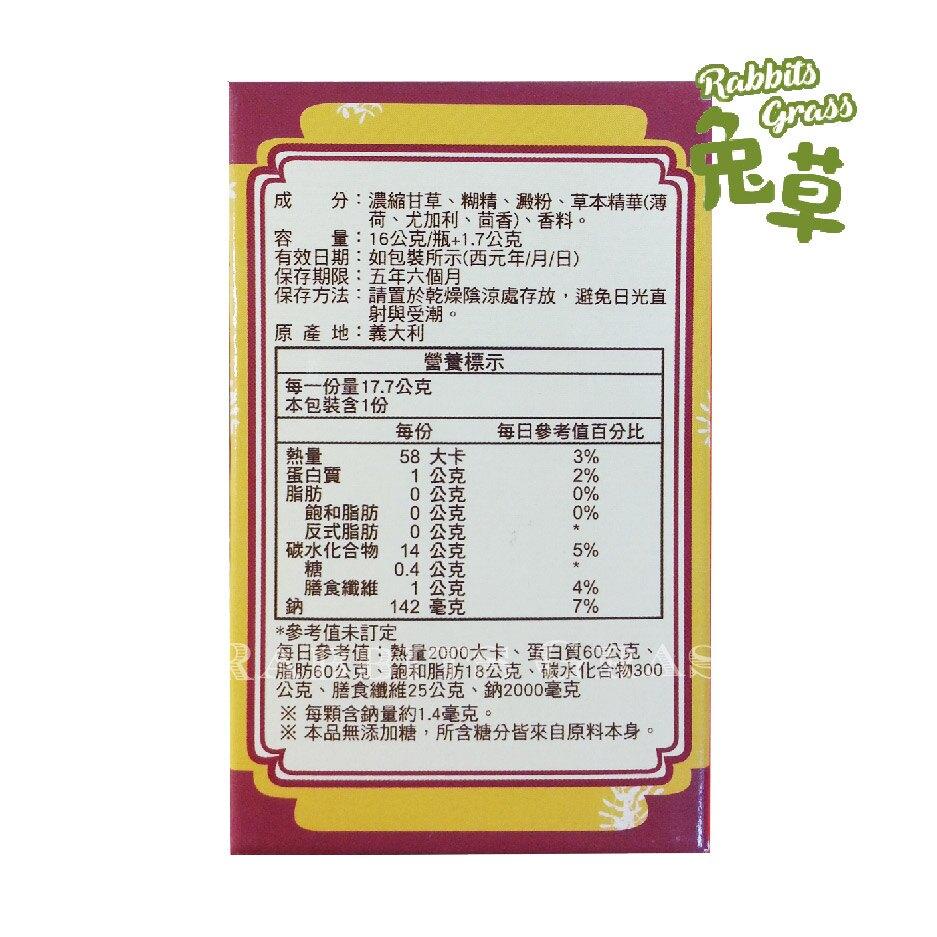 【領券折120】維維樂 濃縮甘草喉糖 16g/瓶+1.7g :樂特 內贈5包健康分享包