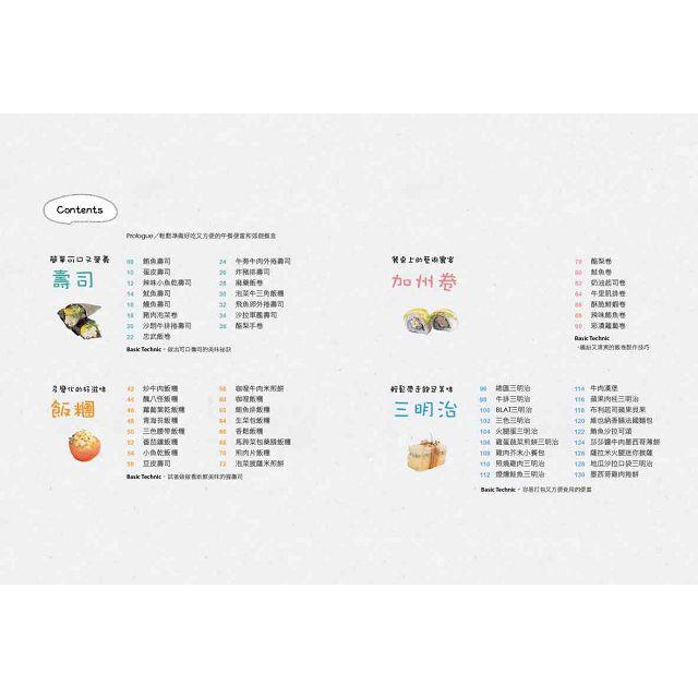 野餐玩花樣!56款不沾手輕食料理:壽司飯糰加州卷三明治,帶著走的輕簡食尚!