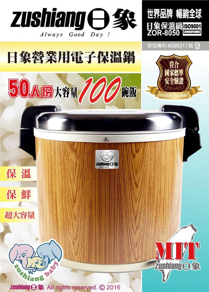 【日象】營業用50人份電子保溫鍋 ZOR-8050