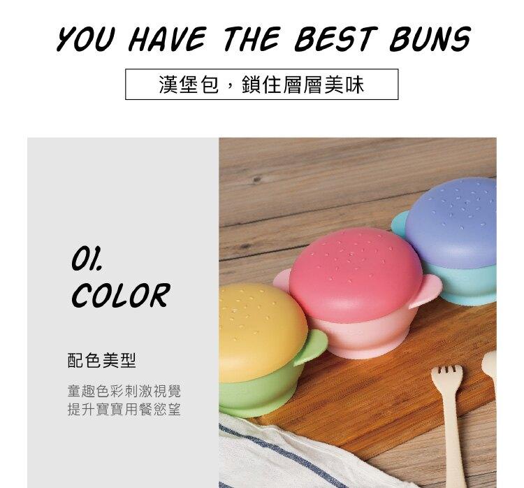 台灣 Simba 小獅王 美味漢堡吸盤碗(4款可選)