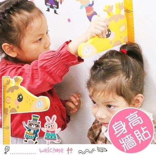 3D立體有聲長頸鹿磁性兒童身高尺 牆貼美化【1X120G844】