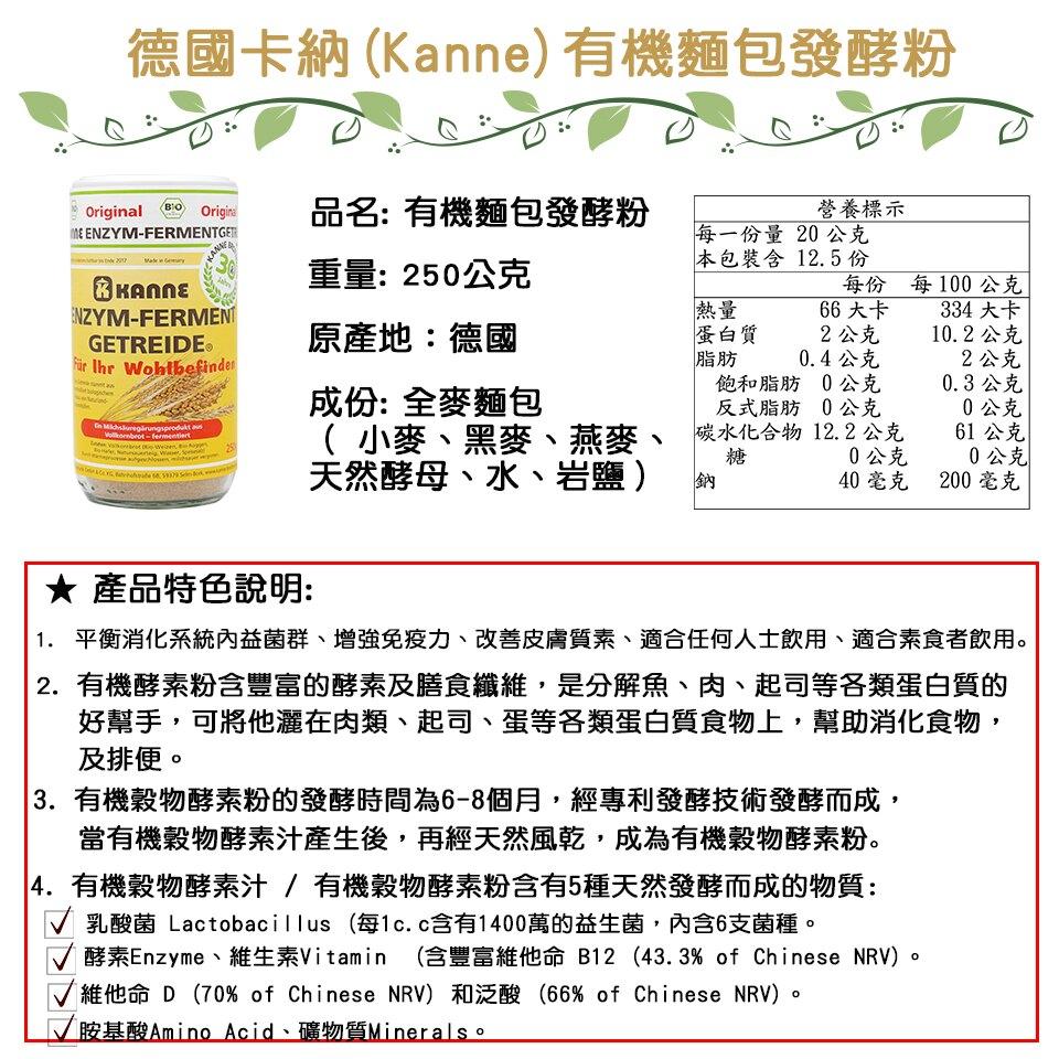 《小瓢蟲生機坊》布緯食聊 - 德國穀物酵素粉 250g/罐  酵素粉  穀物酵素粉