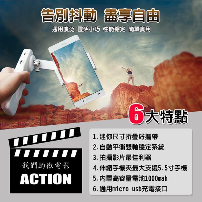 【無賴小舖】HANLIN 手機 相機 自拍神器 手持拍攝錄影 便攜雙軸穩定器 自拍棒 旅遊 自拍神器 美拍