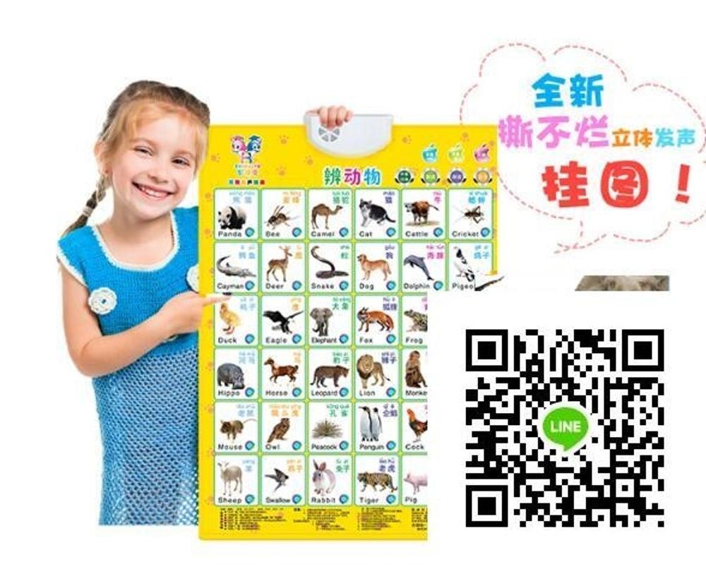 寶寶有聲掛圖小孩兒童學習認數字動物發聲識字卡電子掛畫玩具早教 歐歐流行館