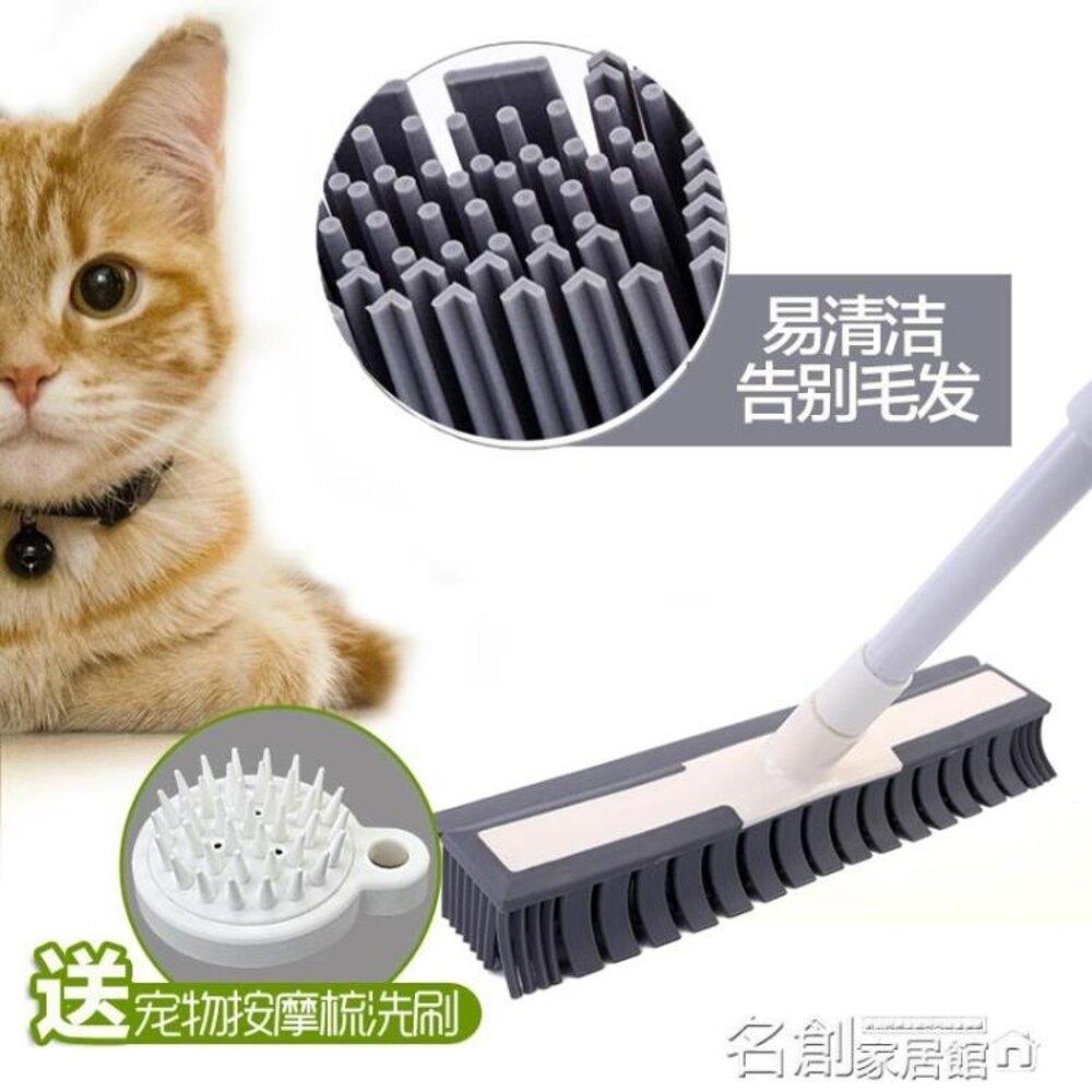 寵物刷除毛掃把拖把清潔地毯狗貓毛粘毛器除毛刷掃頭髮長柄清理器 名創家居館DF