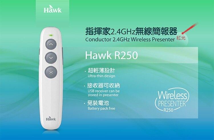 Hawk R250 指揮家2.4GHz 無線簡報器