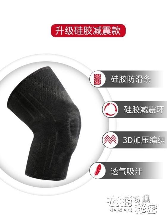維動運動護膝蓋男女薄款健身深蹲保暖籃球跑步護具半月板損傷專業