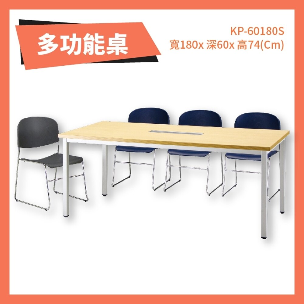 KP-60180S 多功能桌 水波紋 洽談桌 辦公桌 不含椅子 學校 公司 補習班 書桌 會議桌 桌子