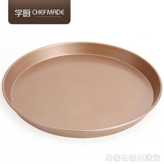 學廚金色7寸/8寸/9寸/10寸不黏深淺pizza盤披薩烤盤 HM